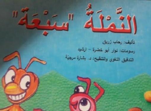 """إستعراض لقصَّة  """" النملة  سَبعة  """"  للأطفال  الشاعرة  والأديبة   """" رحاب  زريق """"   –  بقلم : – حاتم جوعية"""