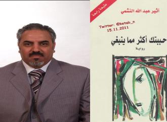 """قراءة نقدية في رواية """"أحببتك أكثر مما ينبغي"""" للكاتبة أثير النشمي.- بقلم : د . حسين رحيم الحربي"""