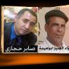 صابر حجازي يحاورالشاعر والرسام والمسرحي المغربي  فؤاد العنيز أبوأميمة