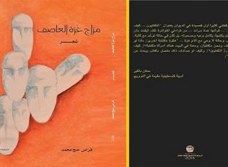 ديوان مزاج غزّة العاصف : في اليوم السابع للشاعر فراس حج محمد