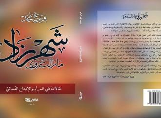 """جدل معرفي وثقافي حول """"شهرزاد"""" للكاتب والشاعر فراس حج محمد .."""