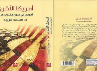 أمريكا الأُخرى : أمريكا في عيون مغترب عربي للدكتور مسعد عربيد – بقلم : رشاد ابو شاور