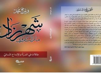"فراس حج محمد يوقع كتابه ""شهرزاد ما زالت تروي"" في متحف درويش"
