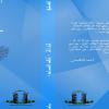 """قراءة في رواية """"جيل آخر """" للأديب المغربي أحمد شطيبي – بقلم : مادونا عسكر"""