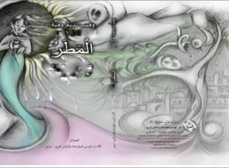 الثلاثية الكاملة – مكتبة المنارة العالمية للشاعر وهيب نديم وهبة – بقلم : نايف خوري