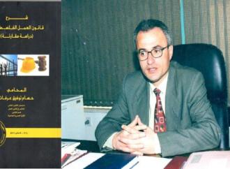 صدور كتاب (شرح قانون العمل الفلسطيني) للمؤلف حسام عرفات