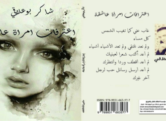الشاعر الجزائري شاكر بوعلاقي يصدر ديوانه اعترافات امراة عاشقة عن دار المثقف