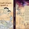 """سنوات التيه الأربعون والسبع نون"""" إصدار جديد للشّاعر الدكتور زين العابدين الشّيخ"""