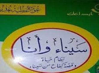 أدب البادية في كتاب سيناء وانا : المؤلف : د. كمال عوده غديف