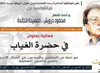 """درويش"""" في حضرة الغياب """" احياء ذكرى وفاته في العاصمة عدن ."""