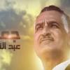 يوم مات جمال عبد الناصر : بقلم : شوقيه عروق منصور