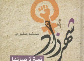 مجمع اللغة العربيَّة يُصدر كتابًا جديدًا للدّكتور محمَّد صفُّوري _ ارسلها : سيمون عيلوطي