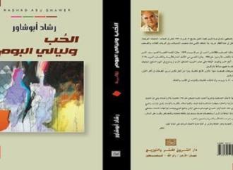 رشاد ابو شاور : في اصداره الجديد – الحب وليالي البوم –