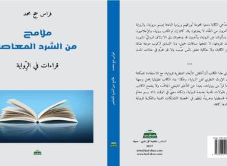 صدور كتاب ملامح من السرد المعاصر- للكاتب والشاعر فراس حج محمد