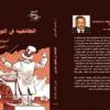 ( الطائفية في الوطن العربي ، اسبابها ومظاهرها : العراق نموذجا ) للكاتب د. موسى الحسيني