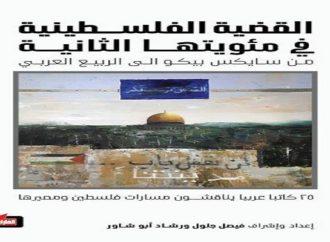 يصدر قريبا ببيروت : عن دار الفارابي كتاب القضية الفلسطينية في مئويتها الثانية : باشراف رشاد ابو شاور وفيصل جلول