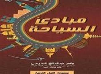 """النيل العربية في مصر تصدر """"مبادئ السياحة"""" ارسلت بواسطة : وفاء شهاب الدين"""