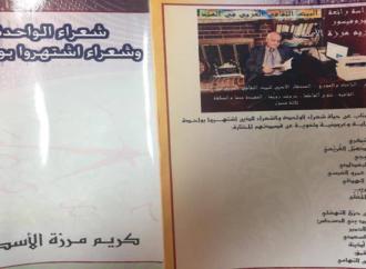 شعراء الواحده .. وشعراء اشتهروا بواحدة – كتاب جديد للاديب كريم مرزة الاسدي
