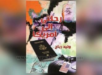 """د. رشا سمير تكتب: سيرة وليد رباح الذاتية.. """"رحلتى إلى امريكا"""
