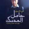 """حامل المسك """" كراسة لذكرى  رزق عبد القادر اغبارية – بقلم : شاكر فريد حسن"""