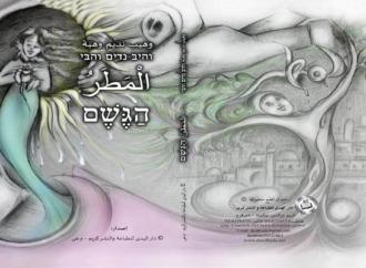 قراءة في قصة المطر للأديب وهيب نديم وهبة – بقلم : سهيل ابراهيم عيساوي