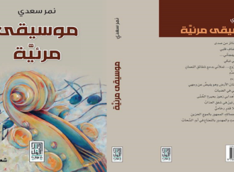 تجليات الحداثة عند الشاعر نمر سعدي =- بقلم : د. محمد خليل =- فلسطين المحتلة