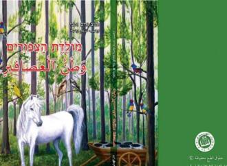 """قراءة في قصة  """"وطن العصافير"""" ل وهيب نديم وهبة   – بقلم : سهيل ابراهيم عيساوي"""