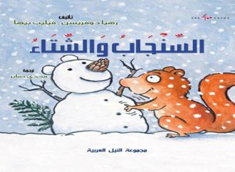 """مجموعة النيل العربية تصدر""""السنجاب والشتاء"""" – ارسلت بواسطة : وفاء شهاب الدين"""