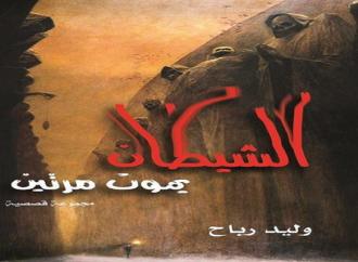 الشيطان يموت مرتين (مجموعة قصصية) ل وليد رباح في معرض الكتاب الدولي بالقاهرة