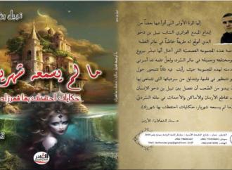 د. سناء الشعلان :  تقدّم قصص الأديب الجزائري الشّاب نبيل بن دحو