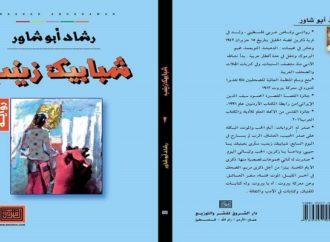 طبعة جديدة من رواية ( شبابيك زينب) للمبدع رشاد ابو شاور