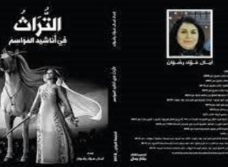 كتاب التُّرَاثُ فِي أَنَاشِيدِ الْمَوَاسِمِ من إعداد آمال عوّاد رضوان – فلسطين المحتلة