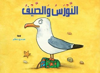 """النيل العربية تصدر """"النورس والصيف """" ارسلت بواسطة وفاء شهاب الدين"""