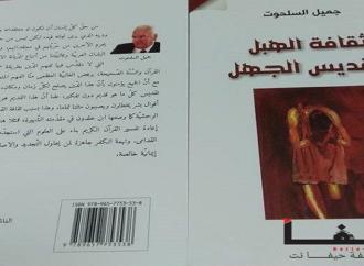 """حول كتاب""""ثقافة الهبل وتقديس الجهل""""للكاتب الفلسطيني جميل السلحوت – بقل : شاكر فريد حسن"""