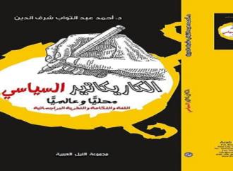 تطور الكاريكاتير السياسي في الصحافة المصرية – ارسلت المادة وفاء شهاب الدين