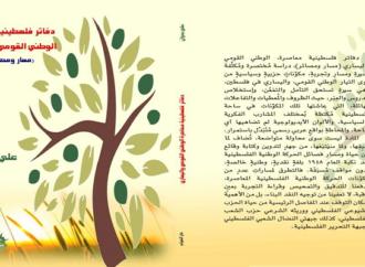 دفاتر فلسطينية معاصرة -الوطني القومي واليساري  (مسار ومصائر) كتاب جديد ل علي بدوان