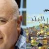 """ورقة نقدية.. رواية  صبحي فحماوي """"قاع البلد"""" بقلم : بكر السباتين"""