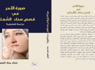 صورة الآخر في قصص سناء الشعلان : للباحثة العراقيّة سناء جبّار العبودي