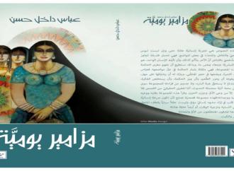 """صدور"""" مزامير يوميّة"""" للأديب العراقيّ عباس داخل حسن  عن دار"""" أمل الجديدة"""" السورية"""