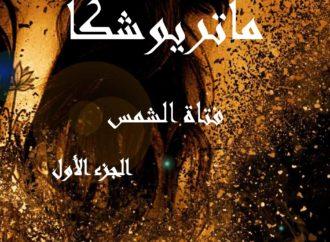 مريم مينرف : صدرت حديثا روايتي بعنوان ماتريوشكا فتاة الشمس
