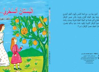 حفنة حظ – قصة بقلم :  شهربان معدي