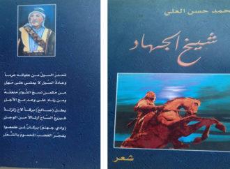 سياحة توصيفية في رحاب ديوان محمد حسن العلي  – بقلم ؛حسن ابراهيم سمعون