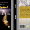 """صدر حديثاً: """"أرجوحة بلاء"""" رواية فجائعية للكاتب سعيد الشيخ"""