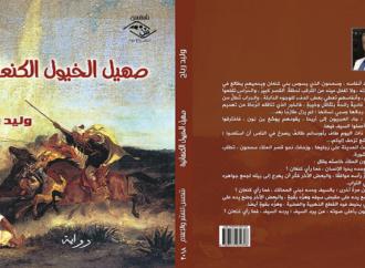 صهيل الخيول الكنعانيـــــة : رواية وليد رباح الجديدة