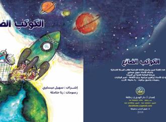 صدر حديثا : الكوكب  الضائع  – قصة  للأطفال : للاديب سهيل عيساوي