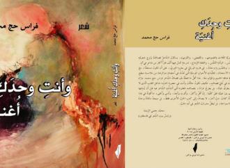 """الصباح والمسافة في ديوان """"وأنتِ وحدَكِ أغنيَة """" للشاعر الفلسطيني فراس حج محمد – بقلم : سمر لاشين"""