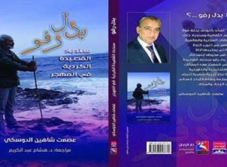صدور كتاب : سندباد القصيدة الكردية بدل رفو – للكاتب: عصمت شاهين دوسكي