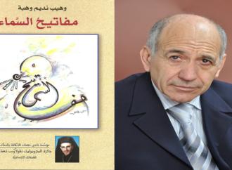 مفاتيح السماء لـ وهيب نديم وهبة – بقلم : جريس جبران خوري – حيفا