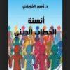 صدور كتاب أنسنة الخطاب الديني للدكتور : زهير الخويلدي