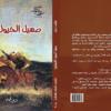 صدور رواية : صهيل الخيول الكنعانية ل وليد رباح – عن مجلة روز اليوسف